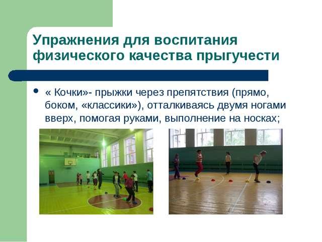 Упражнения для воспитания физического качества прыгучести « Кочки»- прыжки че...