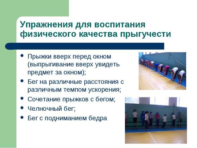 Упражнения для воспитания физического качества прыгучести Прыжки вверх перед...