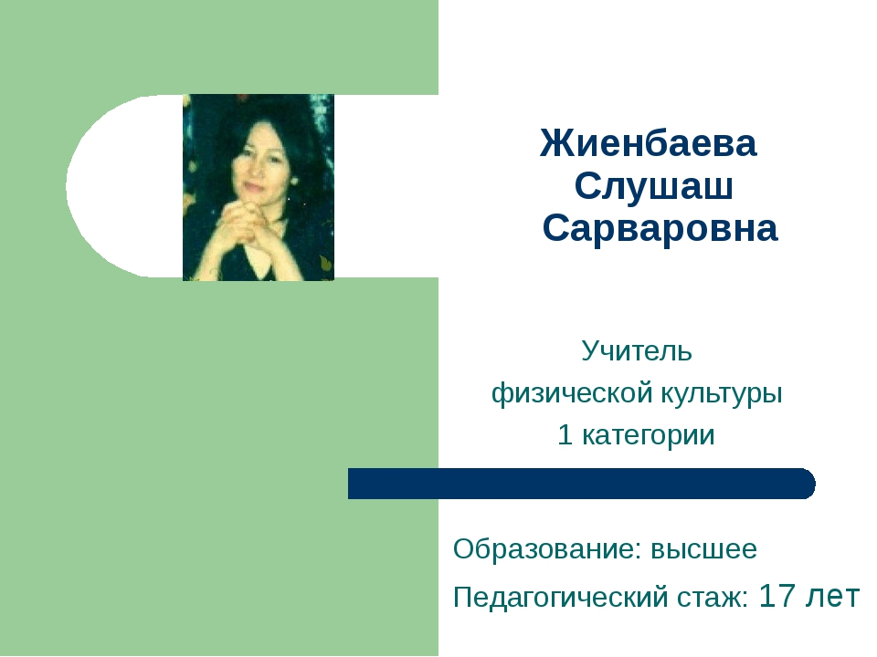 Жиенбаева Слушаш Сарваровна Учитель физической культуры 1 категории Образован...