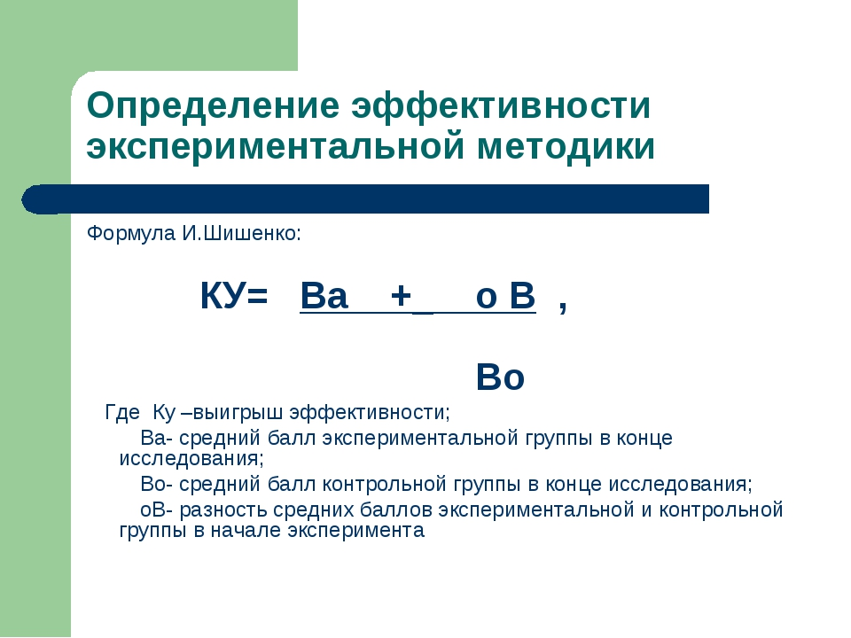 Определение эффективности экспериментальной методики Формула И.Шишенко: КУ= В...
