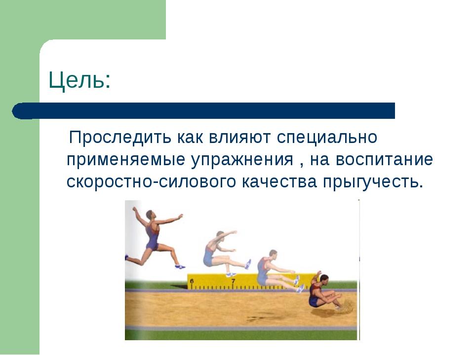 Цель: Проследить как влияют специально применяемые упражнения , на воспитание...
