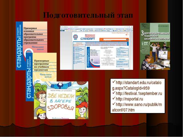 http://standart.edu.ru/catalog.aspx?CatalogId=959 http://festival.1september....