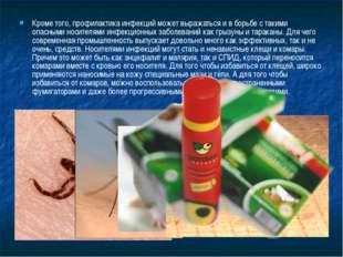 Кроме того, профилактика инфекций может выражаться и в борьбе с такими опасны
