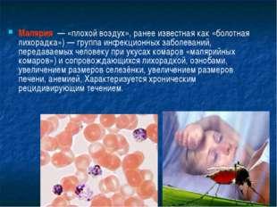 Малярия — «плохой воздух», ранее известная как «болотная лихорадка»)— групп