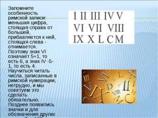 Запомните особенность римской записи: меньшая цифра, стоящая справа от больше