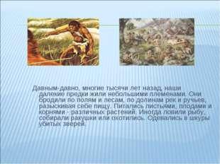 Давным-давно, многие тысячи лет назад, наши далекие предки жили небольшими п
