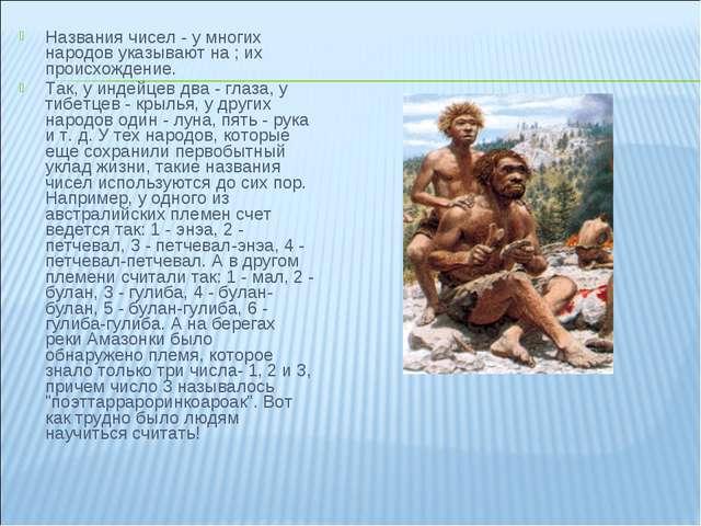 Названия чисел - у многих народов указывают на ; их происхождение. Так, у инд...