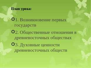 План урока: 1. Возникновение первых государств 2. Общественные отношения в др