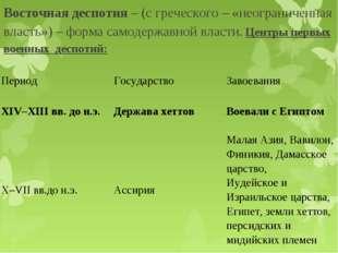 Восточная деспотия– (с греческого – «неограниченная власть») – форма самодер