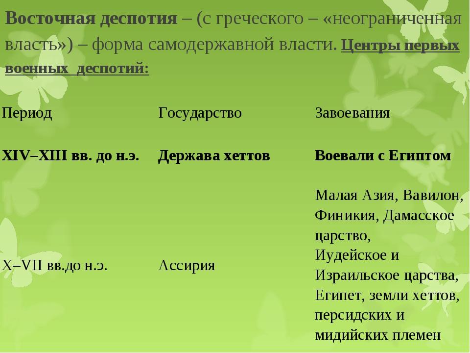 Восточная деспотия– (с греческого – «неограниченная власть») – форма самодер...