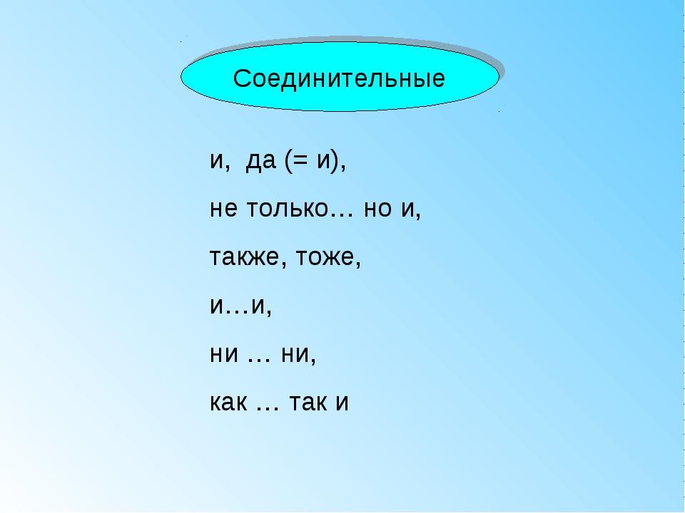 Соединительные и, да (= и), не только… но и, также, тоже, и…и, ни … ни, как …...