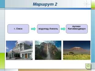 Маршрут 2 г. Омск водопад Анхель вулкан Килиманджаро