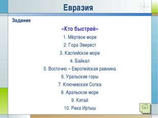 Евразия Задание «Кто быстрей» 1. Мёртвое море 2. Гора Эверест 3. Каспийское м