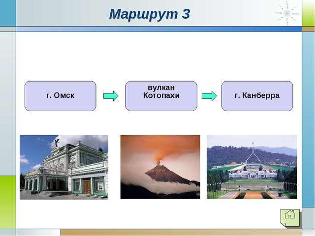 Маршрут 3 г. Омск вулкан Котопахи г. Канберра