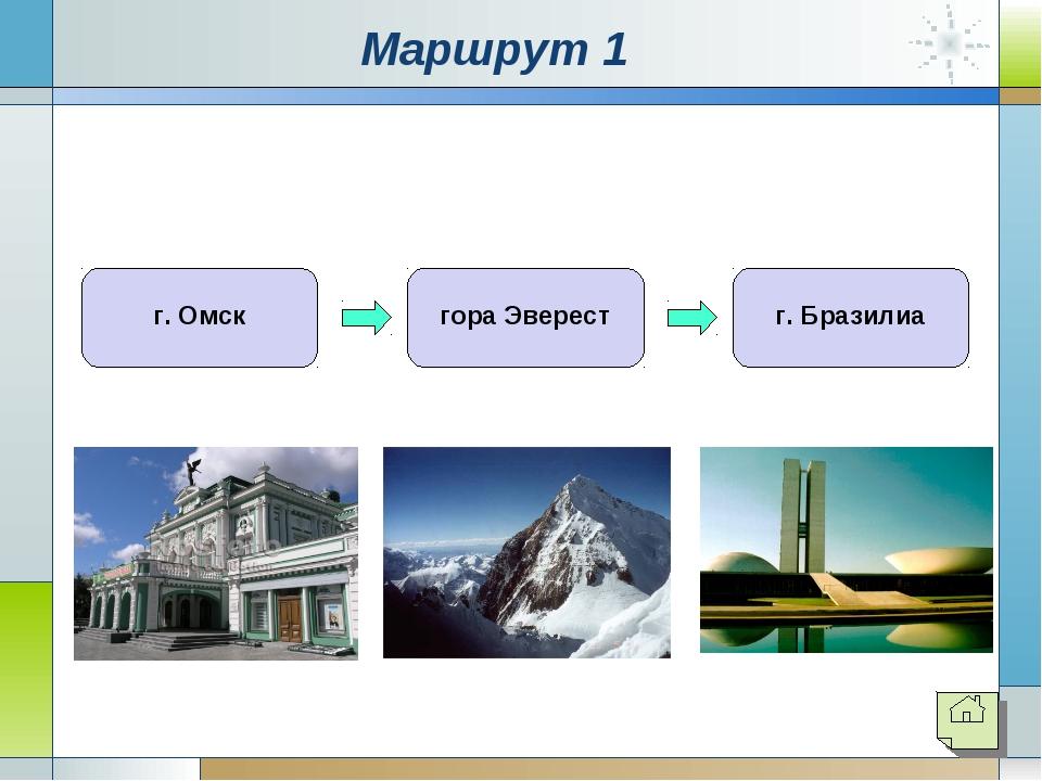 Маршрут 1 г. Омск гора Эверест г. Бразилиа