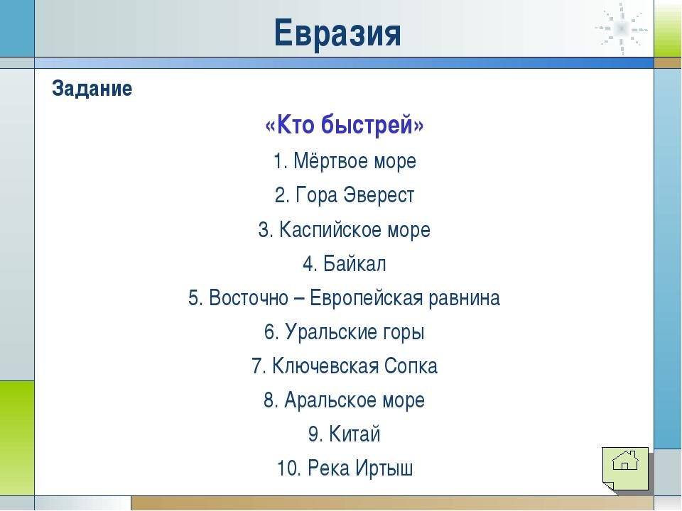 Евразия Задание «Кто быстрей» 1. Мёртвое море 2. Гора Эверест 3. Каспийское м...