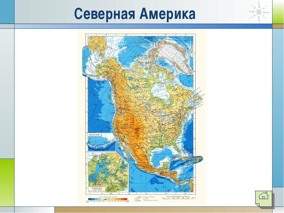 Северная Америка