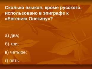 Сколько языков, кроме русского, использовано в эпиграфе к «Евгению Онегину»?