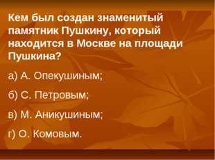Кем был создан знаменитый памятник Пушкину, который находится в Москве на пло