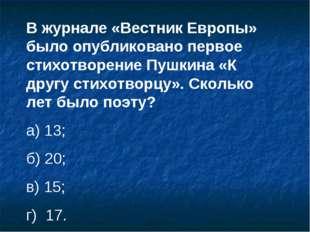 В журнале «Вестник Европы» было опубликовано первое стихотворение Пушкина «К