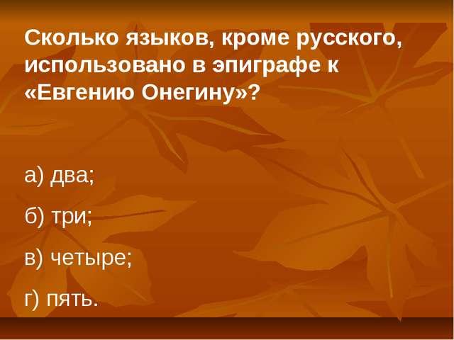 Сколько языков, кроме русского, использовано в эпиграфе к «Евгению Онегину»?...