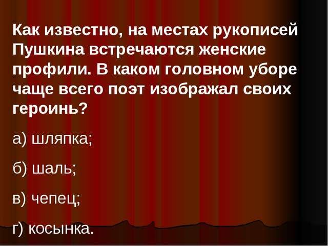 Как известно, на местах рукописей Пушкина встречаются женские профили. В како...