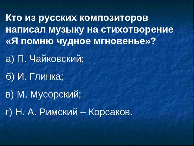 Кто из русских композиторов написал музыку на стихотворение «Я помню чудное м...