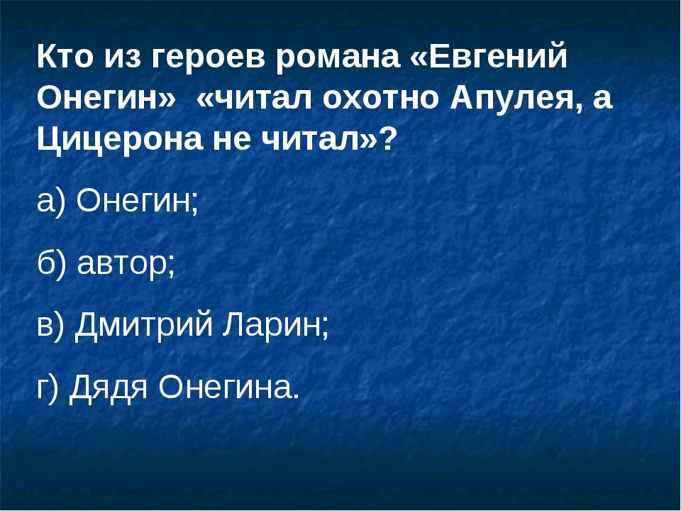 Кто из героев романа «Евгений Онегин» «читал охотно Апулея, а Цицерона не чит...