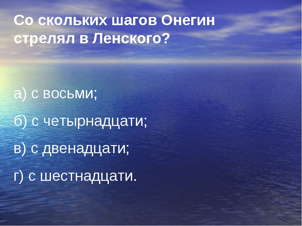 Со скольких шагов Онегин стрелял в Ленского? а) с восьми; б) с четырнадцати;...