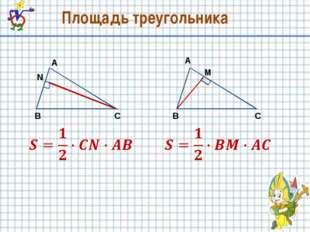 Площадь треугольника А В С N A B C M