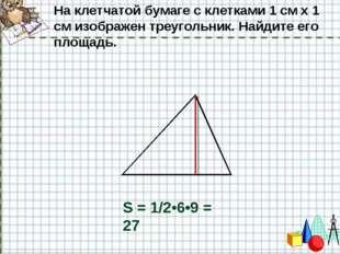 На клетчатой бумаге с клетками 1 см x 1 см изображен треугольник. Найдите ег
