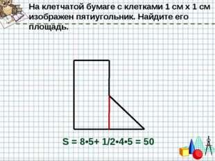 На клетчатой бумаге с клетками 1 см x 1 см изображен пятиугольник. Найдите ег