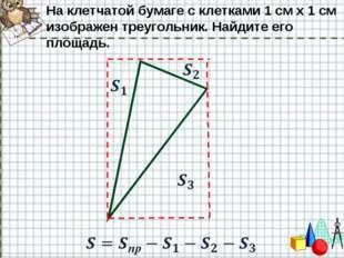 На клетчатой бумаге с клетками 1 см x 1 см изображен треугольник. Найдите его