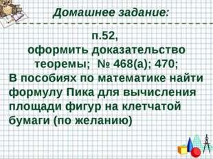 Домашнее задание: п.52, оформить доказательство теоремы; № 468(а); 470; В пос