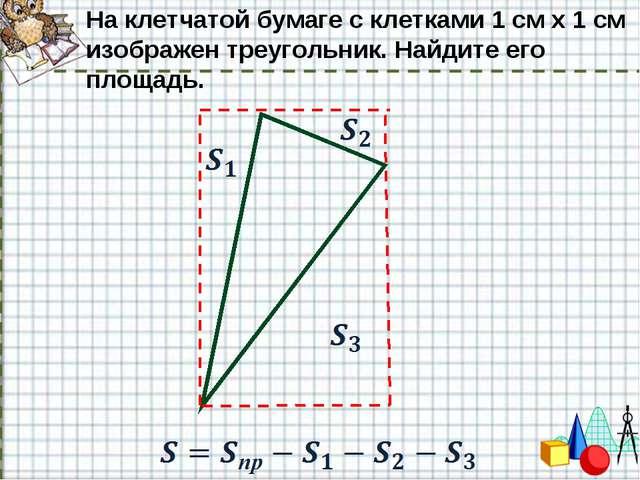 На клетчатой бумаге с клетками 1 см x 1 см изображен треугольник. Найдите его...