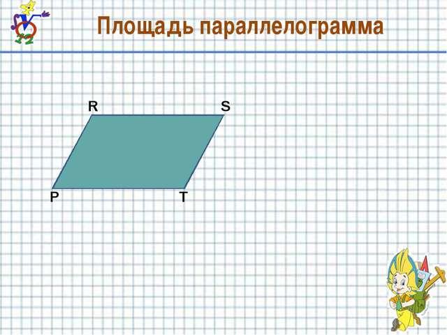 Площадь параллелограмма P R S T