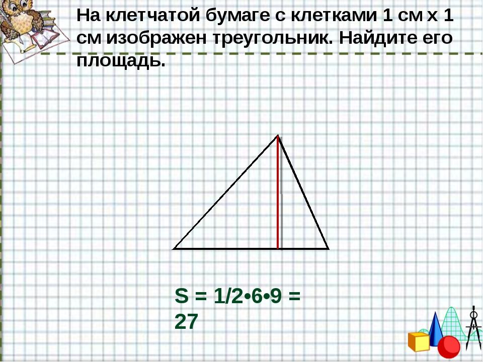 На клетчатой бумаге с клетками 1 см x 1 см изображен треугольник. Найдите ег...
