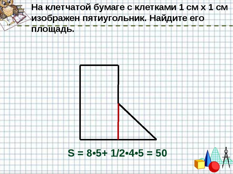 На клетчатой бумаге с клетками 1 см x 1 см изображен пятиугольник. Найдите ег...