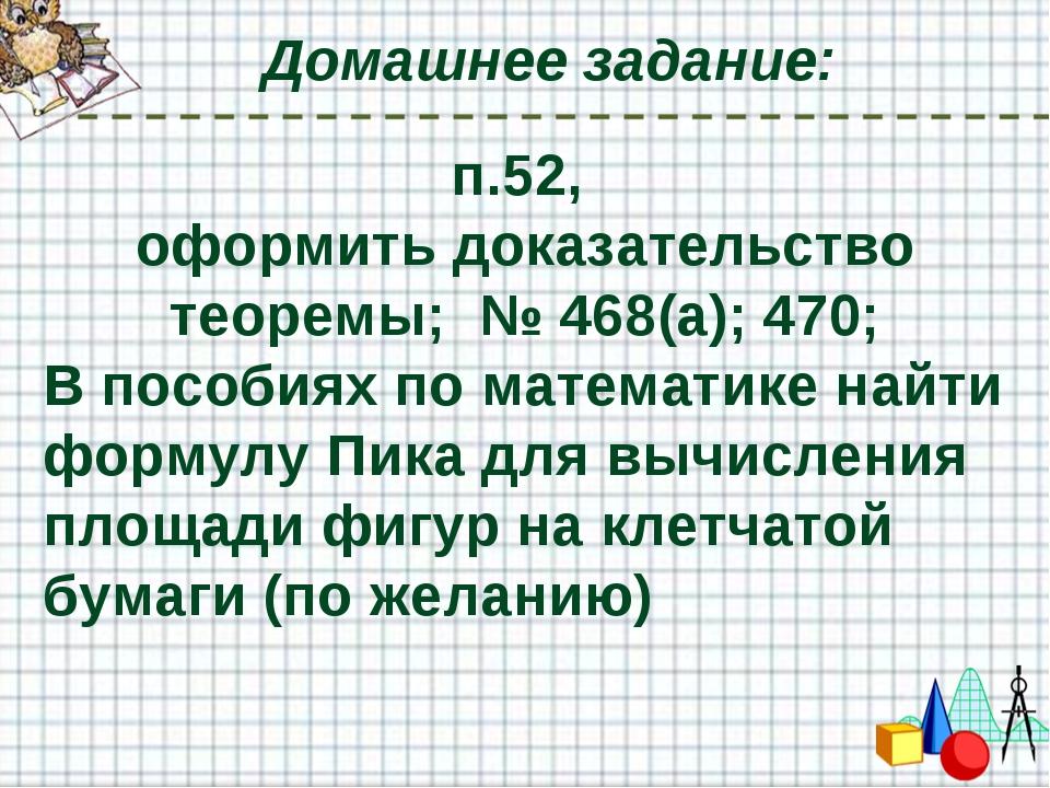 Домашнее задание: п.52, оформить доказательство теоремы; № 468(а); 470; В пос...