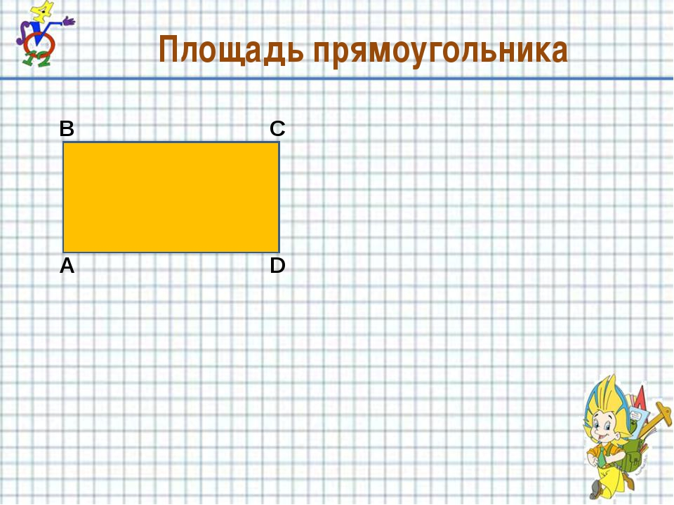 Площадь прямоугольника А В С D