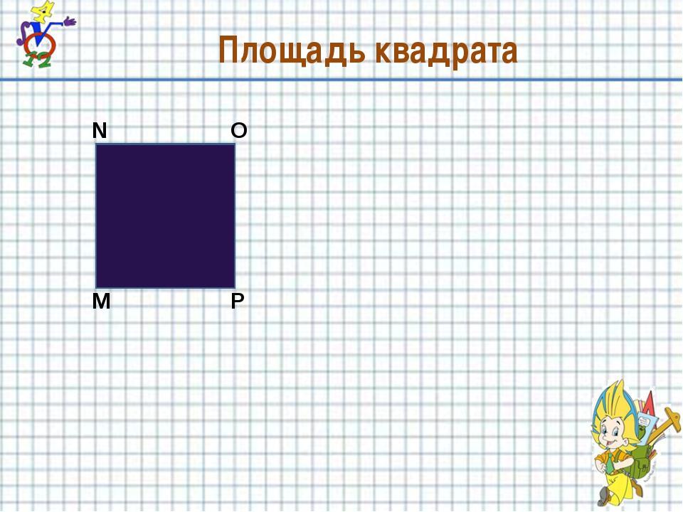 Площадь квадрата M N O P