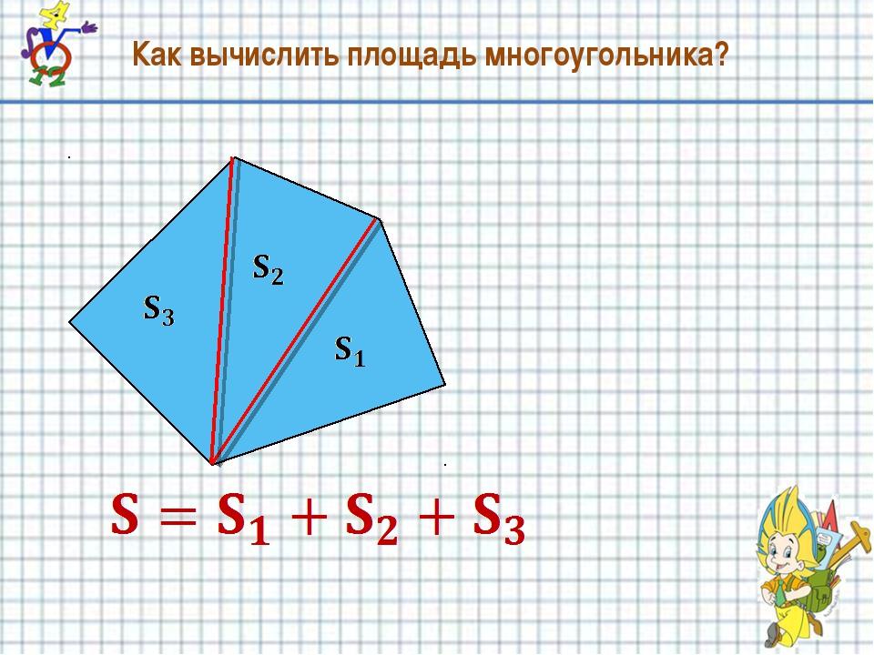 Как вычислить площадь многоугольника?