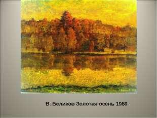 В. Беликов Золотая осень 1989