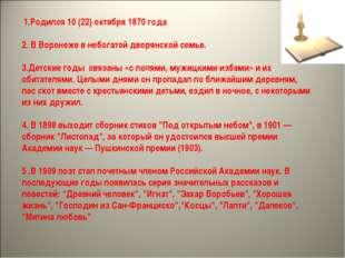 1.Родился 10 (22) октября 1870 года 2. В Воронеже в небогатой дворянской сем