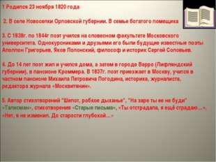 1 Родился 23 ноября 1820 года 2. В селе Новоселки Орловской губернии. В семье