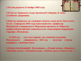 России родился 23 ноября 1803 года В Овстуг Брянского уезда Орловской губер