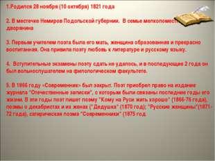 1.Родился 28 ноября (10 октября) 1821 года 2. В местечке Немиров Подольской г