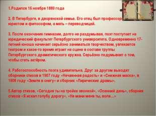 1.Родился 16 ноября 1880 года 2. В Петербурге, в дворянской семье. Его отец