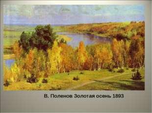 В. Поленов Золотая осень 1893