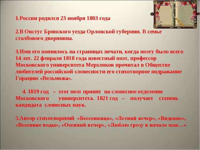 России родился 23 ноября 1803 года В Овстуг Брянского уезда Орловской губер...